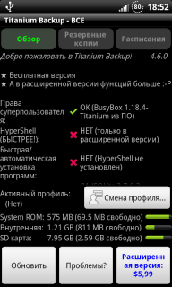 Titanium backup android