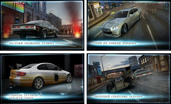 скачать fast and furious 6 для android