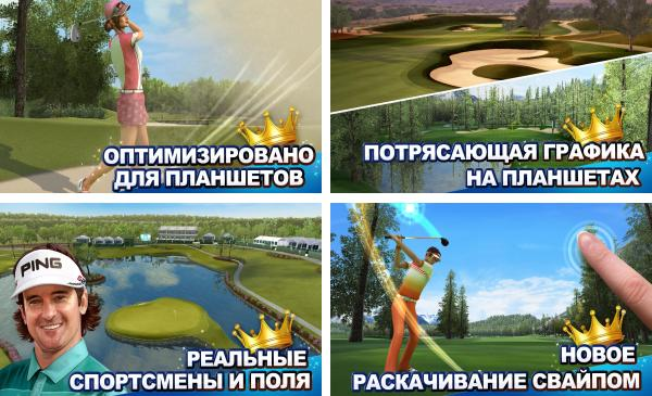 скачать King of the Course Golf для android