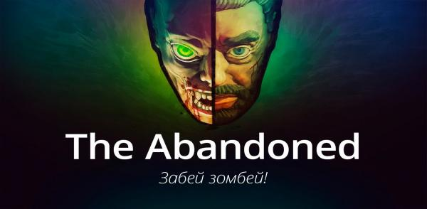 The Abandoned android