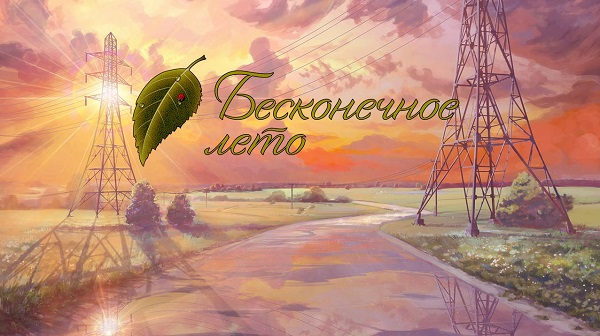 Everlasting Summer android